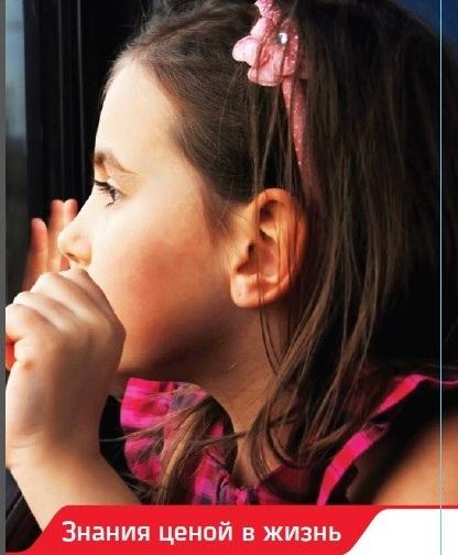 Безопасность детей на жд 2